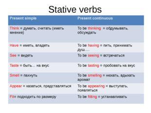 Stative verbs Present simple Present continuous Think=думать, считать (иметь