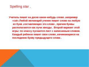 Spelling star . Учитель пишет на доске какое-нибудь слово ,например «cat».Лю