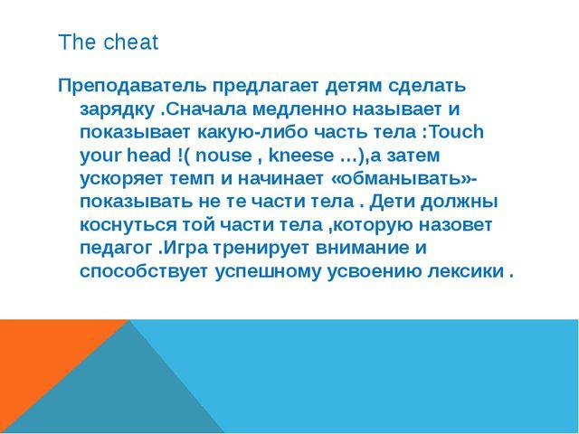 The cheat Преподаватель предлагает детям сделать зарядку .Сначала медленно на...