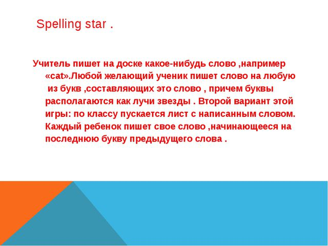 Spelling star . Учитель пишет на доске какое-нибудь слово ,например «cat».Лю...