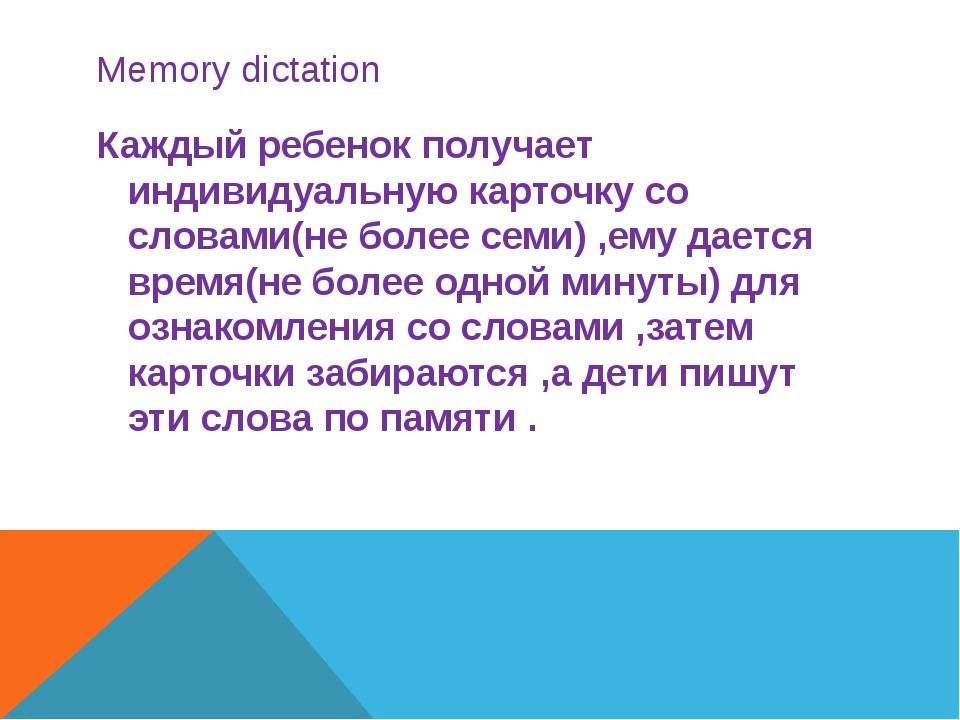 Memory dictation Каждый ребенок получает индивидуальную карточку со словами(н...
