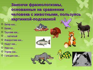 Закончи фразеологизмы, основанные на сравнении человека с животными, пользуяс