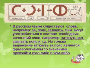 В русском языке существуют слова, например: за, пояс, заткнуть. Они могут упо