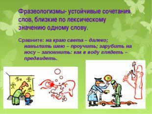 Фразеологизмы- устойчивые сочетания слов, близкие по лексическому значению од