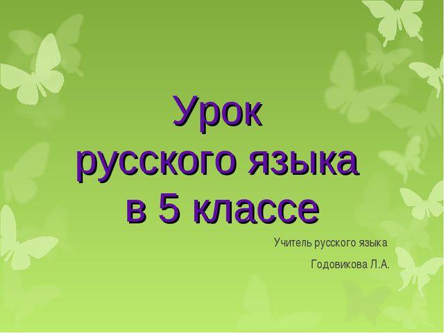 Урок русского языка в 5 классе Учитель русского языка Годовикова Л.А.