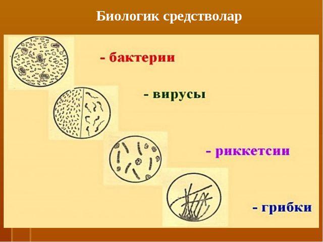 Биологик средстволар