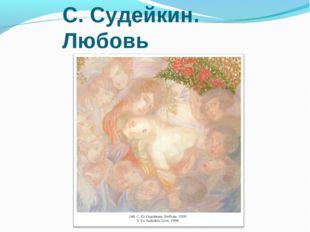 С. Судейкин. Любовь