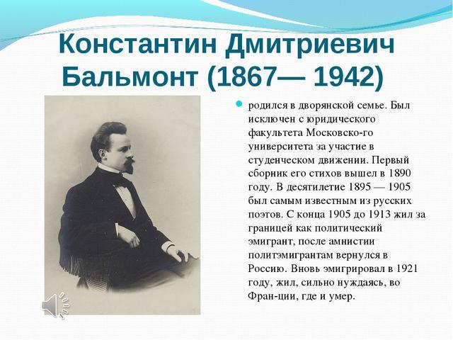 Константин Дмитриевич Бальмонт (1867— 1942) родился в дворянской семье. Был и...