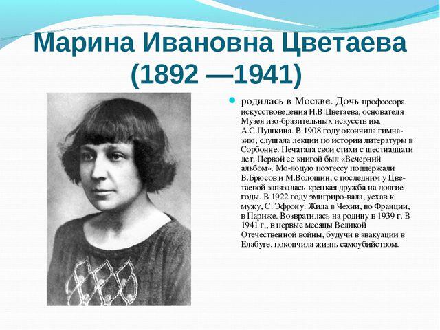 Марина Ивановна Цветаева (1892 —1941) родилась в Москве. Дочь профессора иску...