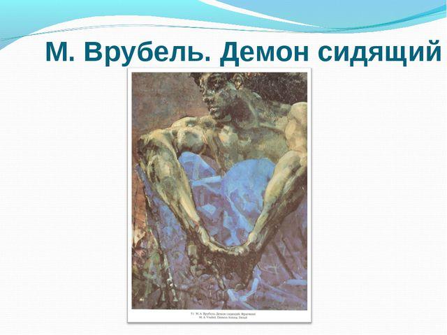 М. Врубель. Демон сидящий