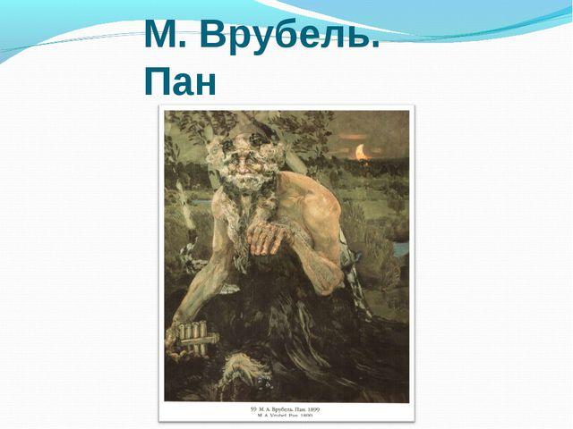 М. Врубель. Пан