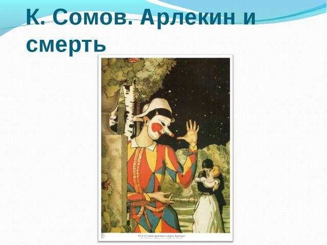 К. Сомов. Арлекин и смерть