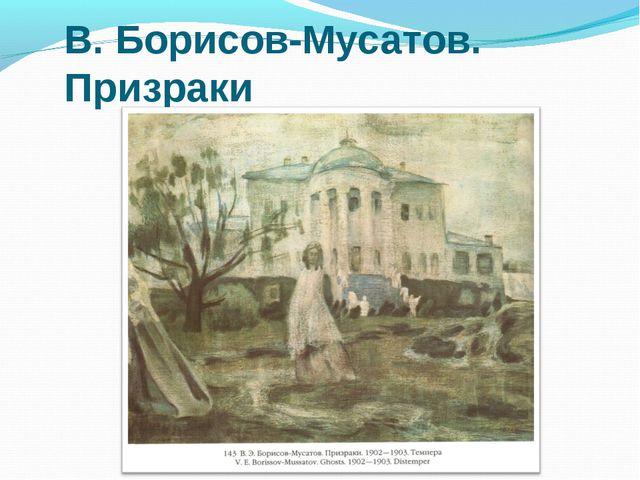 В. Борисов-Мусатов. Призраки