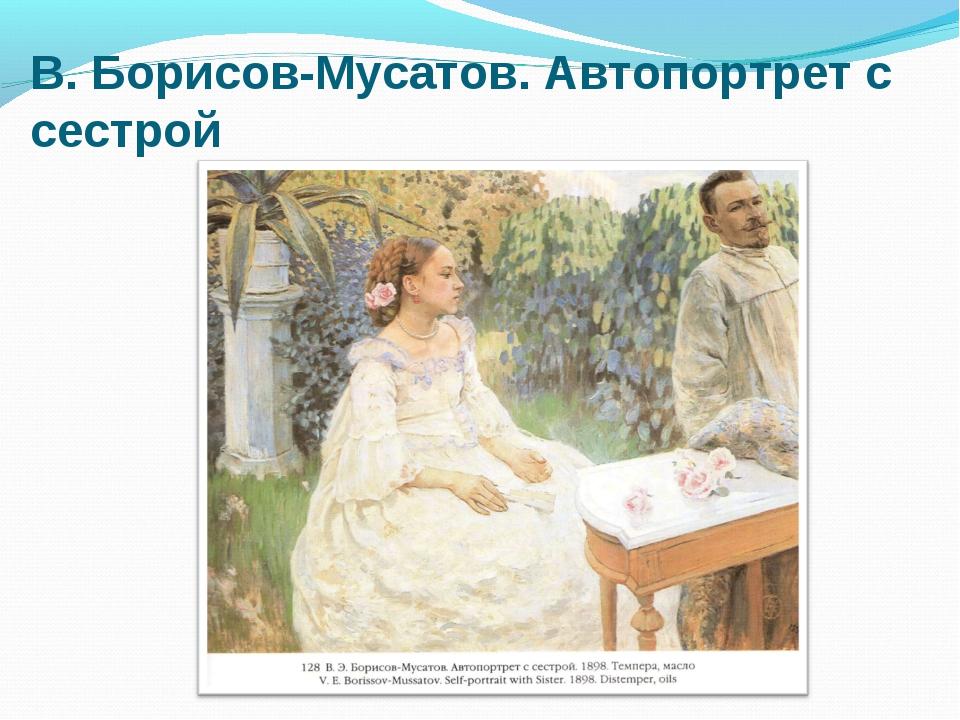 В. Борисов-Мусатов. Автопортрет с сестрой