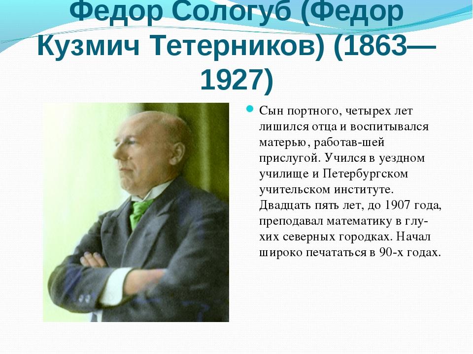 Федор Сологуб (Федор Кузмич Тетерников) (1863— 1927) Сын портного, четырех ле...