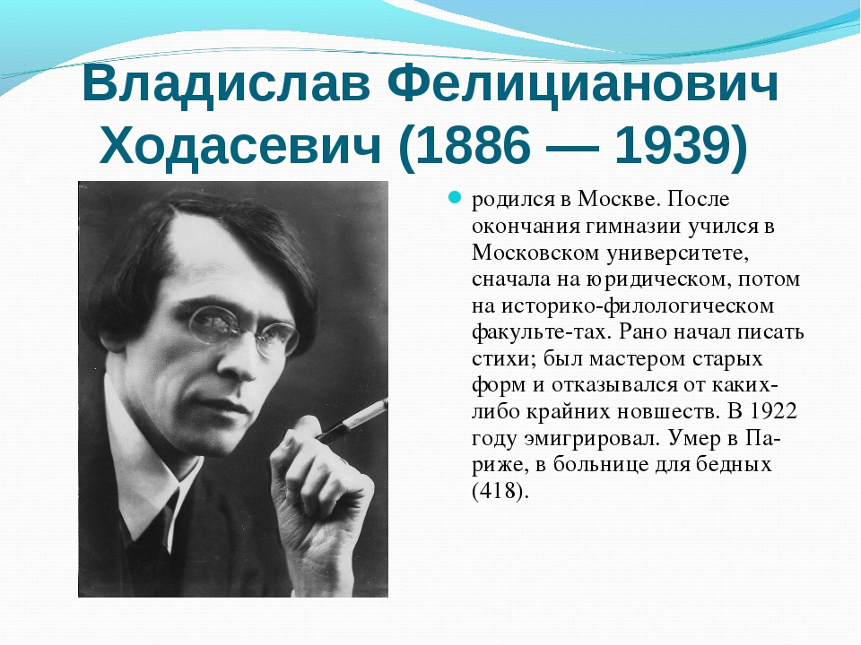 Владислав Фелицианович Ходасевич (1886 — 1939) родился в Москве. После оконча...