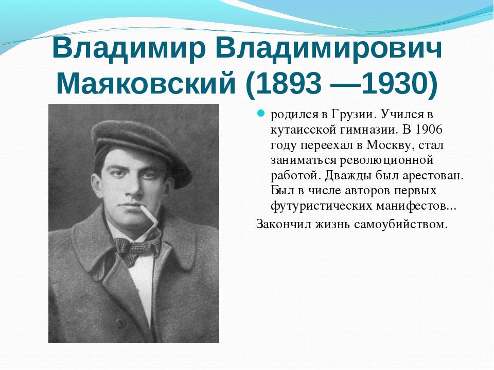 Владимир Владимирович Маяковский (1893 —1930) родился в Грузии. Учился в кута...