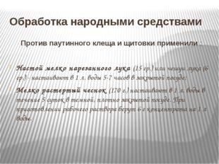 Обработка народными средствами Против паутинного клеща и щитовки применили :