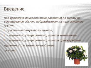 Введение Все цветочно-декоративные растения по месту их выращивания обычно по