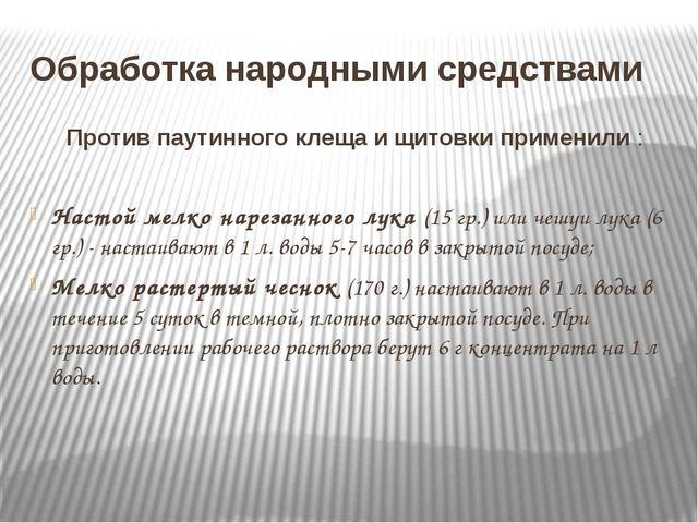 Обработка народными средствами Против паутинного клеща и щитовки применили :...