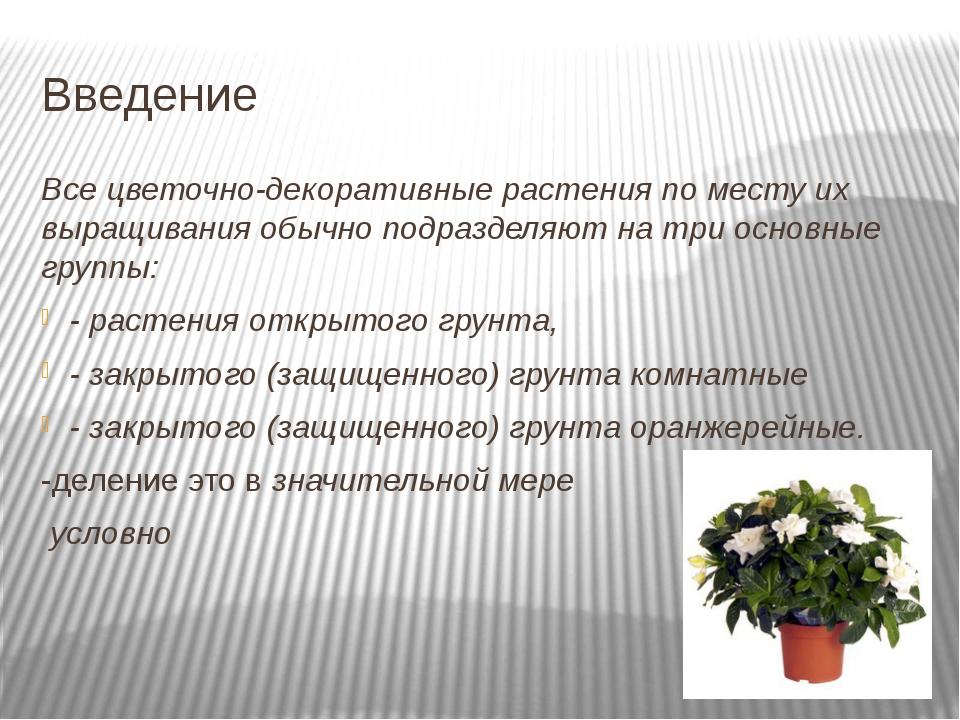 Введение Все цветочно-декоративные растения по месту их выращивания обычно по...