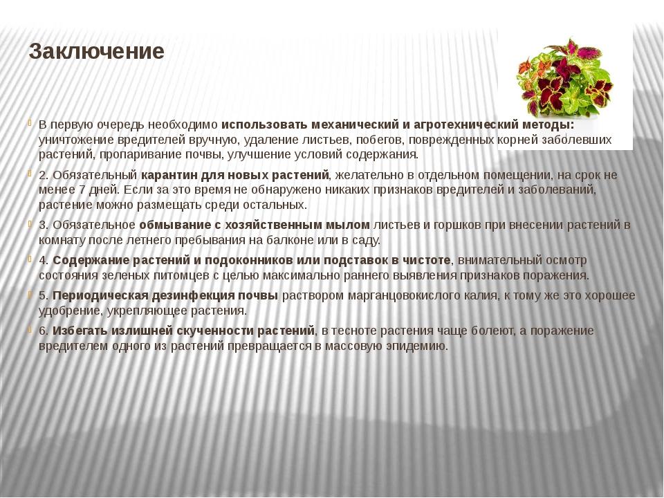 Заключение В первую очередь необходимо использовать механический и агротехнич...