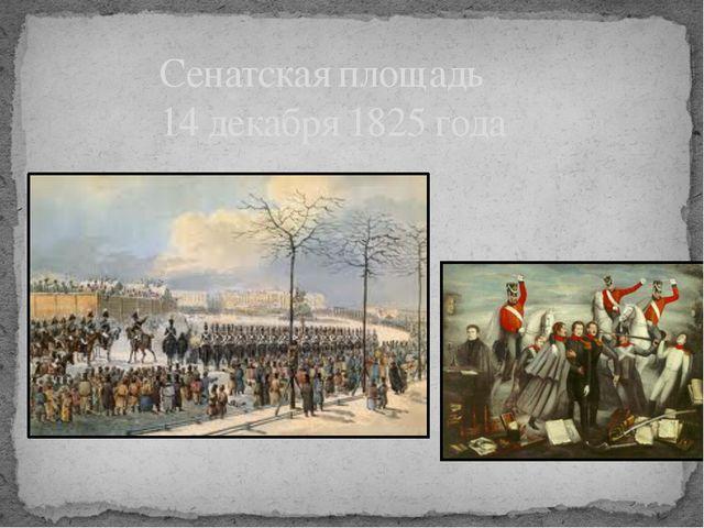 Сенатская площадь 14 декабря 1825 года