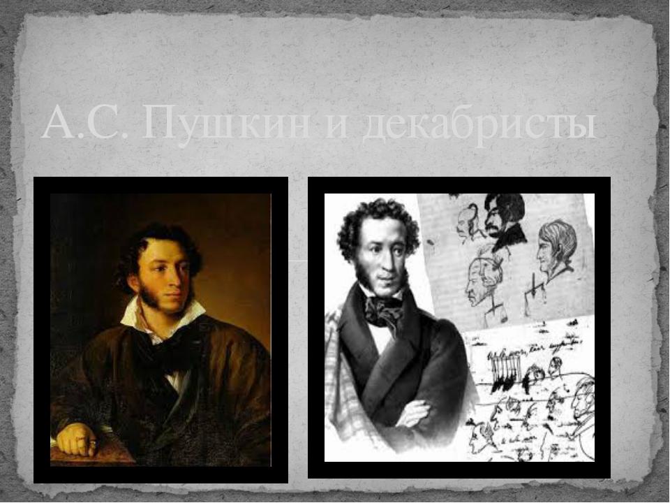 А.С. Пушкин и декабристы
