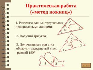 Практическая работа («метод ножниц») * 1. Разрежем данный треугольник произво