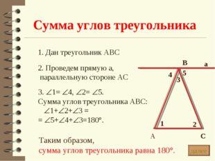 Сумма углов треугольника * 1. Дан треугольник АВС 2. Проведем прямую а, парал