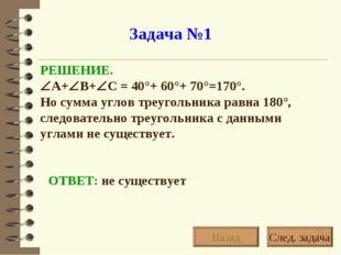 Задача №1 РЕШЕНИЕ. ÐA+ÐB+ÐC = 40°+ 60°+ 70°=170°. Но сумма углов треугольника