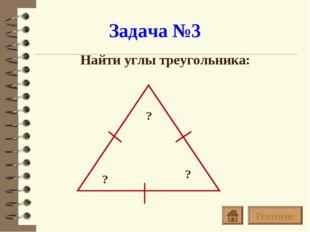 Найти углы треугольника: Задача №3 * Решение