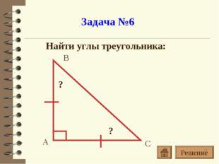 Задача №6 Найти углы треугольника: Решение *