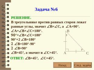 Задача №6 РЕШЕНИЕ. В треугольнике против равных сторон лежат равные углы, зна