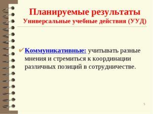 Планируемые результаты Универсальные учебные действия (УУД) Коммуникативные: