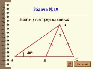 Задача №10 Найти угол треугольника: Решение *