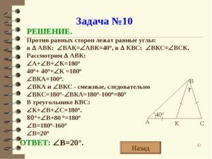 Задача №10 РЕШЕНИЕ. Против равных сторон лежат равные углы: в D АВК: ÐВАК=ÐАВ