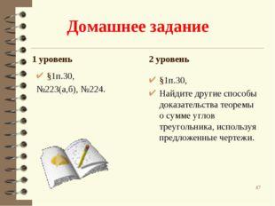 Домашнее задание 1 уровень §1п.30, №223(а,б), №224. 2 уровень §1п.30, Найдите