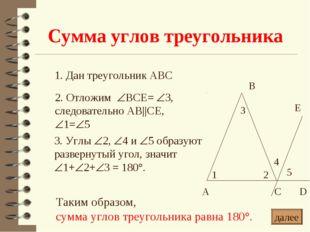 Сумма углов треугольника * 1. Дан треугольник АВС 2. Отложим ВСЕ= 3, следов