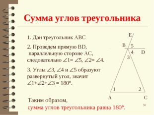 Сумма углов треугольника * 1. Дан треугольник АВС 2. Проведем прямую BD, пара