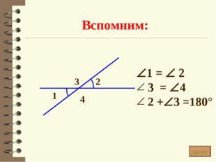 Вспомним: * 1 =  2 3 = 4 2 +3 =180° далее 2 4 3 1