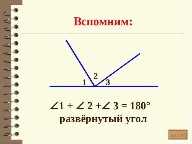 Вспомним: * 1 +  2 + 3 = 180° развёрнутый угол далее 2 3 1