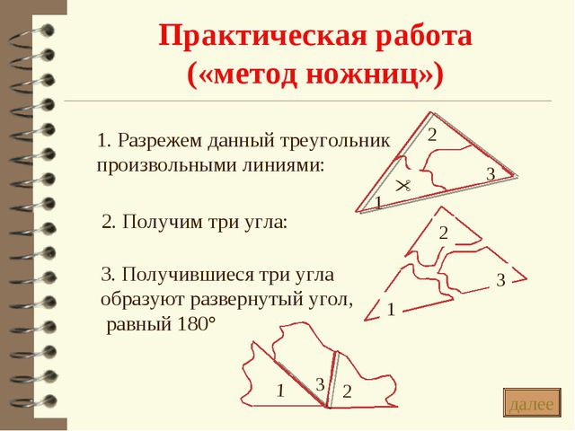 Практическая работа («метод ножниц») * 1. Разрежем данный треугольник произво...