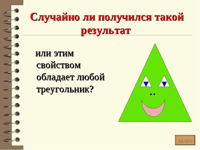 Случайно ли получился такой результат или этим свойством обладает любой треуг...