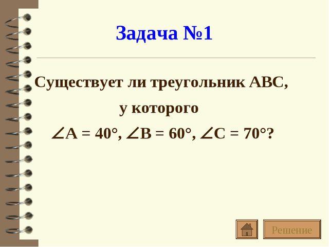 Существует ли треугольник ABC, у которого ÐA = 40°, ÐB = 60°, ÐC = 70°? Задач...