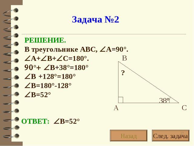 Задача №2 РЕШЕНИЕ. В треугольнике АВС, ÐА=90°. ÐА+ÐВ+ÐС=180°. 90°+ ÐВ+38°=180...