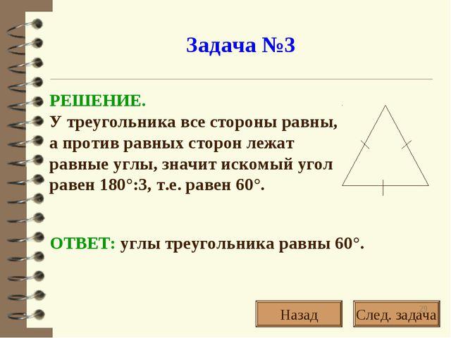 РЕШЕНИЕ. У треугольника все стороны равны, а против равных сторон лежат равны...