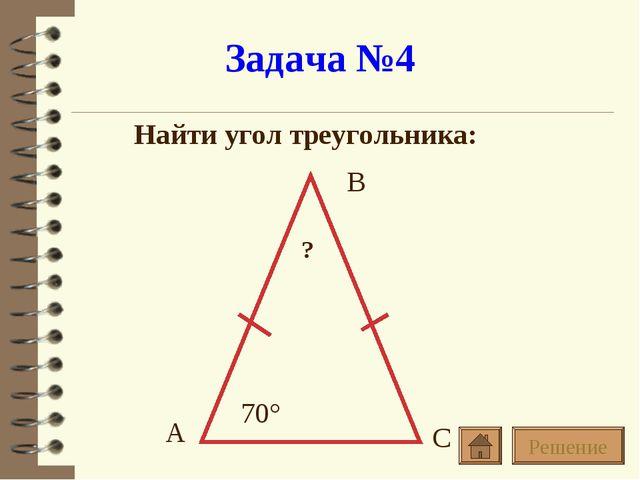 Задача №4 * Найти угол треугольника: Решение