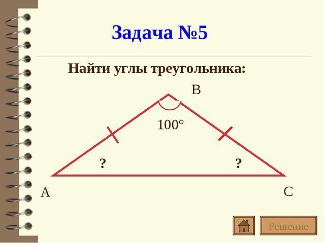 Задача №5 * Найти углы треугольника: Решение