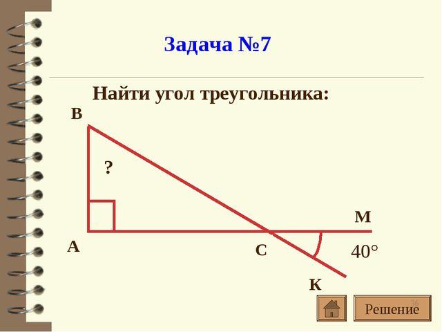 Задача №7 Найти угол треугольника: Решение *